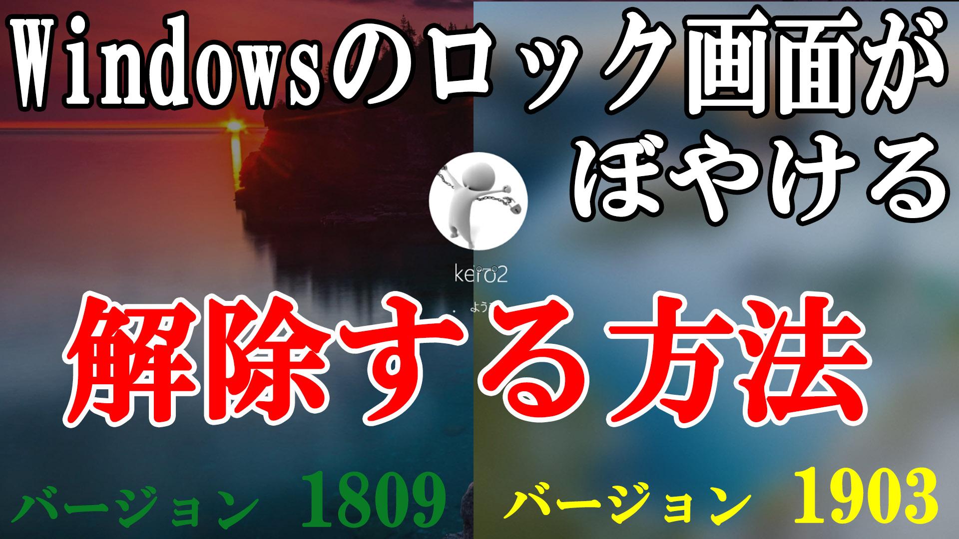 Windowsのロック画面の背景ぼやけるのを解除する方法 ケイローの日常